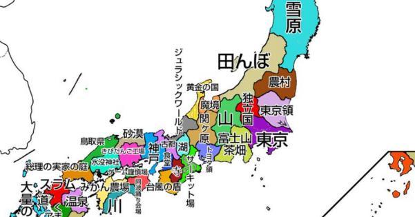 西日本の人が偏見で考えた都道府県地図 が話題に!