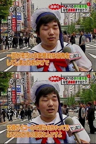 テレビの街頭インタビューでの面白い名言画像まとめ:男性コスプレイヤー:全員がイコールで見られちゃってるというのが現状なんですよ