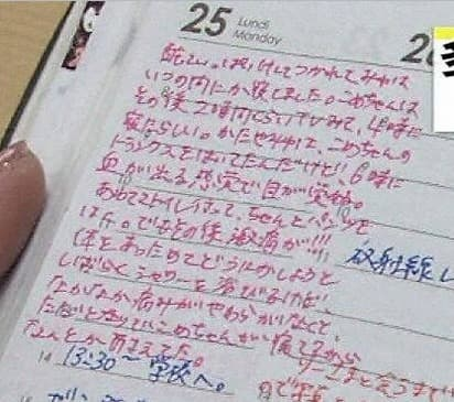 テレビの街頭インタビューでの面白い名言画像まとめ:ガンダム好きな就活生佐藤美祐さんの手帳