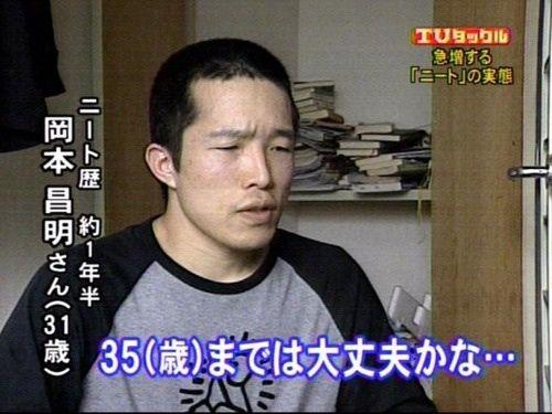 テレビの街頭インタビューでの面白い名言画像まとめ:ニートの岡本昌明さん「35歳までは大丈夫かな