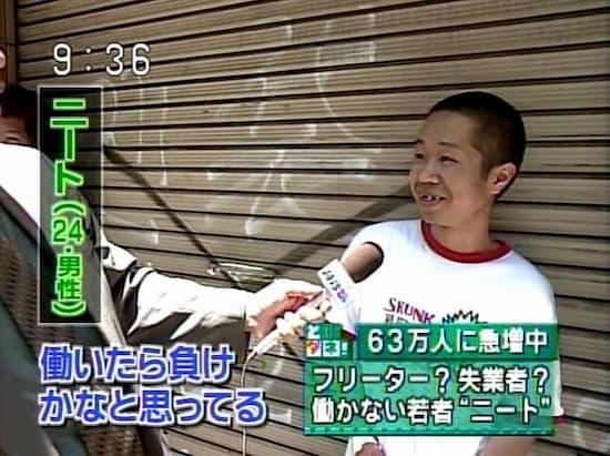 テレビの街頭インタビューでの面白い名言画像まとめ:ニート君:働いたら負けかなと思ってる