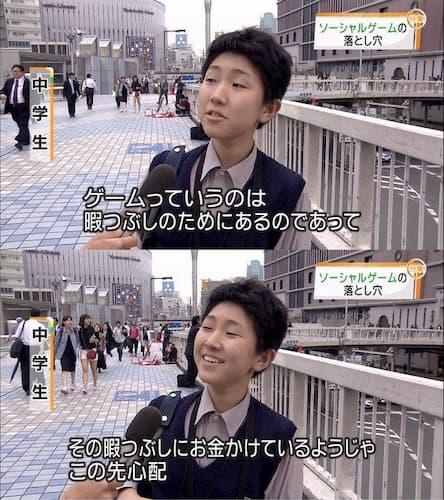 テレビの街頭インタビューでの面白い名言画像まとめ:ゲームっていうのは暇つぶしのためにあるのであって、その暇つぶしにお金をかけているようじゃこの先心配