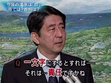 テレビの街頭インタビューでの面白い名言画像まとめ:一文字にするとすれば「責任」ですかね