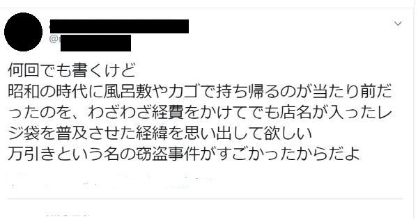 昭和の時代に経費をかけてでも店名が入ったレジ袋を普及させた経緯を思い出して欲しい