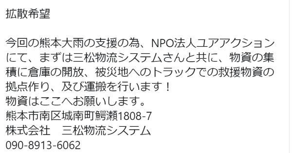 【拡散希望】物流会社とNPO法人が連携して熊本大雨の支援のために救援物資の運搬を行います。