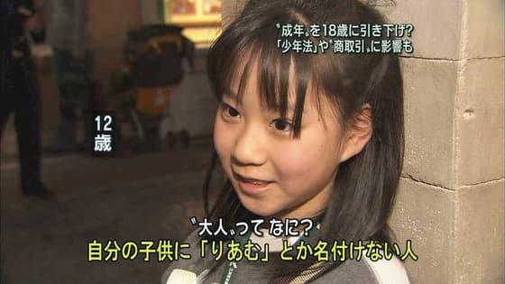 テレビの街頭インタビューでの面白い名言画像まとめ:大人ってなに?自分の子供に「りあむ」とか名付けない人