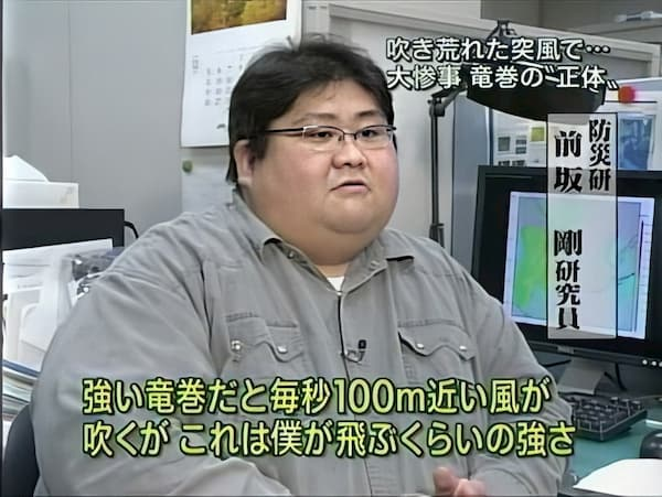 テレビの街頭インタビューでの面白い名言画像まとめ:前坂研究員「強い竜巻だと毎秒100m近い風が吹くが、これは僕が飛ぶくらいの強さ」