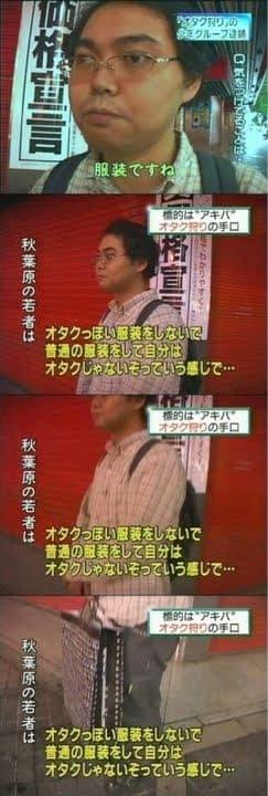 テレビの街頭インタビューでの面白い名言画像まとめ:オタク狩りの対策:オタクっぽい服装をしないこと
