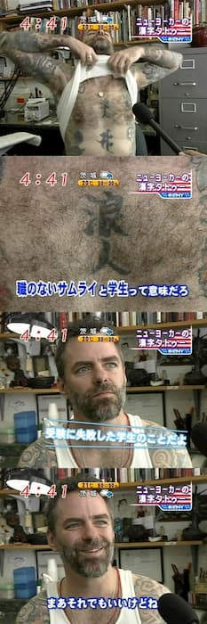 テレビの街頭インタビューでの面白い名言画像まとめ:外国人の漢字タトゥー「浪人」