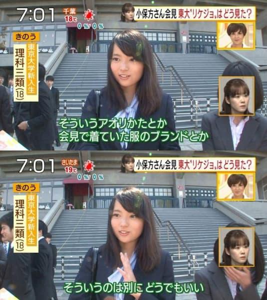 テレビの街頭インタビューでの面白い名言画像まとめ:東大理系女子「小保方さんが着ていた服のブランドとかそういうのは別にどうでもいい」