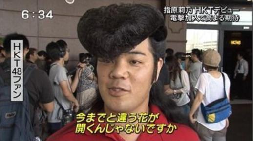 テレビの街頭インタビューでの面白い名言画像まとめ:HKT48ファン「今までと違う花が開くんじゃないですかく」