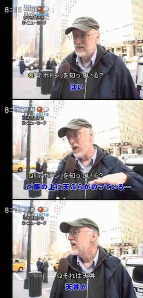 テレビの街頭インタビューでの面白い名言画像まとめ:テポドンを知っている?→「天丼か」