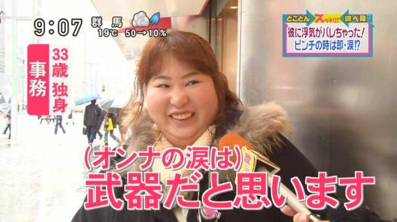 テレビの街頭インタビューでの面白い名言画像まとめ:33歳の独身女性「浮気がバレた時には泣いたらおっけー、女の涙は武器」