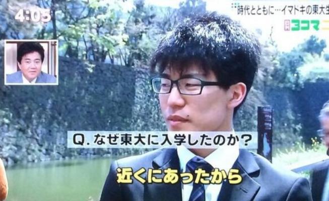 テレビの街頭インタビューでの面白い名言画像まとめ:なぜ東大に入学したのか?→近くにあったから