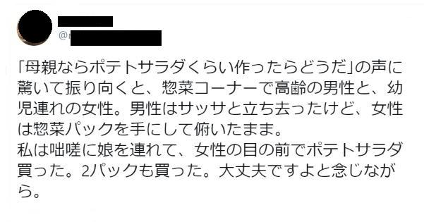 「母親ならポテトサラダくらい作ったらどうだ」高齢男性が幼児連れの女性に放った言葉に波紋!