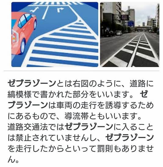 道路の縞模様のゼブラゾーンって走行しても罰則ないって知ってましたか?