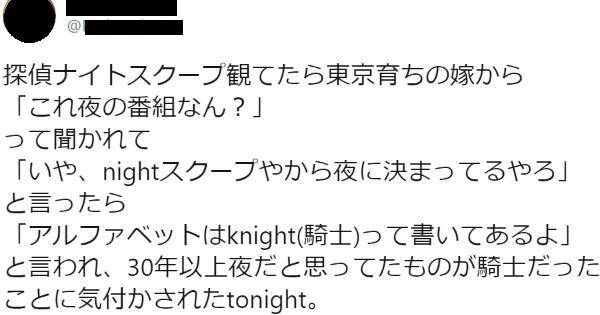 探偵ナイトスクープのナイトって英語だとnightじゃなくてknightだって知ってた?