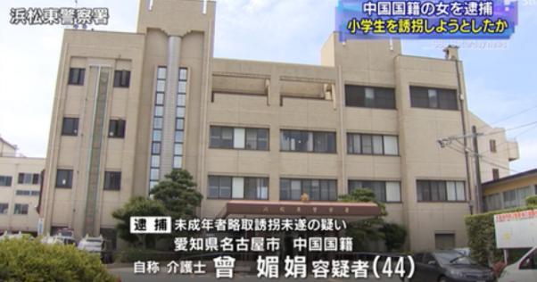 小学生女子を誘拐未遂で中国国籍の女を逮捕!人身売買の可能性も?