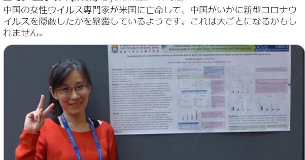 中国の女性ウイルス専門家がアメリカに亡命して、中国がいかに新型コロナウイルスを隠蔽したかを暴露!