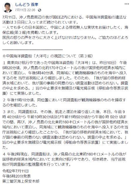 【拡散希望】石垣島の市長「中国による侵略行為が酷い状況」であることを多くの人に知って欲しい