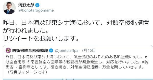 河野太郎防衛大臣「日本海及び東シナ海において、対領空侵犯措置が行われました。 リツイートをお願いします。」