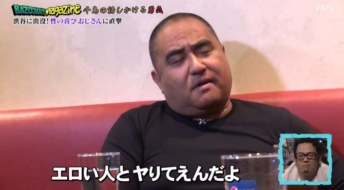 >性の喜びおじさん BAZOOKAで千鳥にインタビューされる