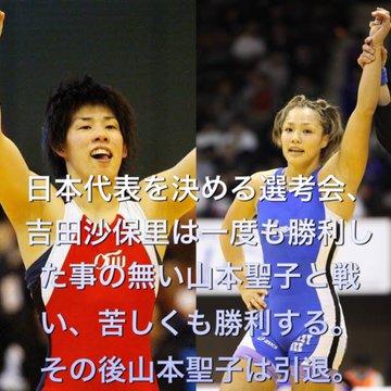吉田沙保里さんのレスリング人生が完全に漫画みたいだと話題に!