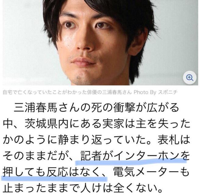 三浦春馬さんの住んでいたマンションや実家にマスコミ報道陣が押しかけ迷惑すぎると批判殺到!