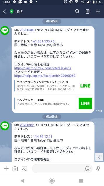 【拡散希望】LINE PAYで残高があるときはハッキングに気を付けてください!