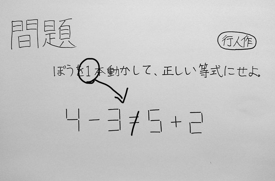 【問題】棒を1本動かして正しい等式にせよ