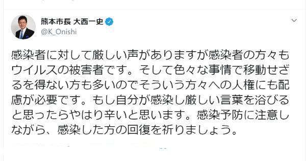 熊本市長・大西一史さん「感染者に対して厳しい声がありますが感染者の方々もウイルスの被害者です」の発言に共感の声多数!