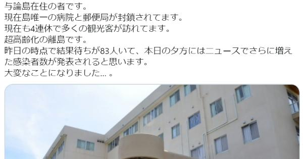 与論島在住の者です。観光客が訪れたせいで感染者が発生し現在島唯一の病院と郵便局が封鎖されています