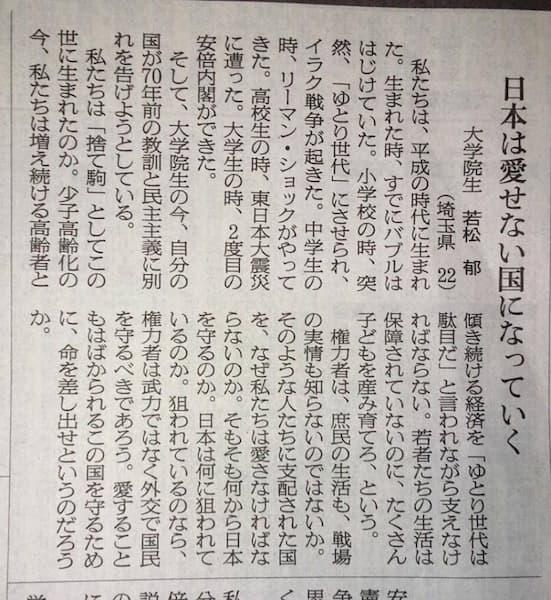 「日本は愛せない国になっていく」22歳の大学院生の新聞への寄稿が反響を呼ぶ