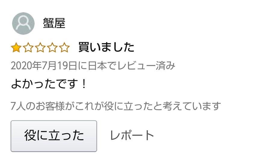 絵本の「100日後に死ぬワニ」のAmazonのレビューがキレッキレ面白すぎる!