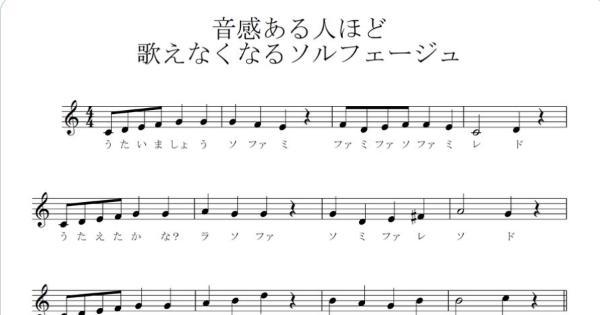 音感あって音符が読める人ほど歌えなくなる歌詞のついた歌