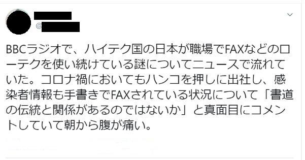 「書道の伝統と関係あるのではないか」BBCラジオがコロナ禍でも日本の職場で押印のための出社や手書きFAXする文化ついて分析