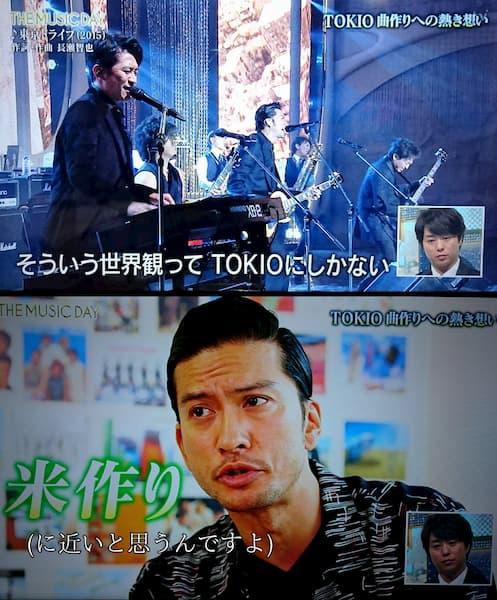 長瀬智也の天然さがわかり伝説の名言まとめ:TOKIOの曲作り=米作りに近い