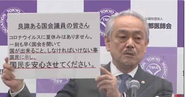 東京都医師会の記者会見。尾崎会長が魂の訴え「良識ある国会議員の皆さん。一刻も早く国会を開いて、国民を安心させてください!」