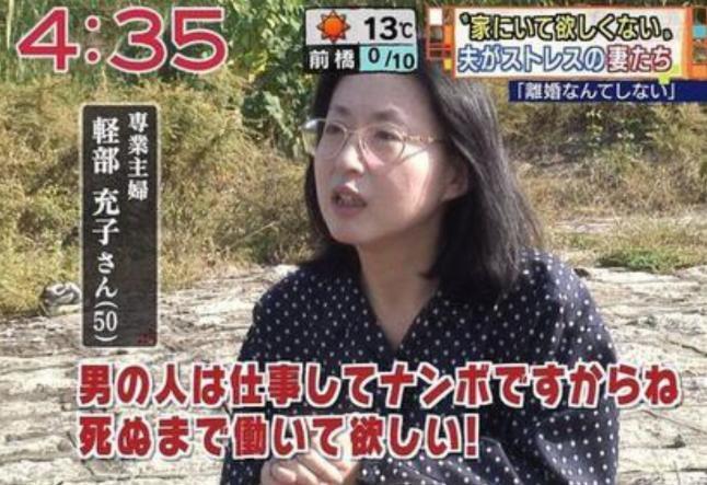 テレビの街頭インタビューでの面白い名言画像まとめ:専業主婦:男の人は仕事してナンボですからね死ぬまで働いてほしい!