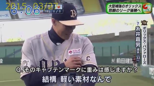 テレビの街頭インタビューでの面白い名言画像まとめ:オリックス糸井嘉男:「キャプテンマークに重みは感じますか?」→「結構軽い素材なんで」