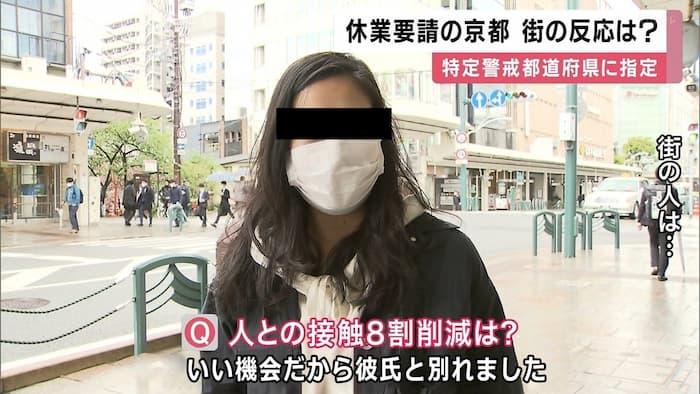テレビの街頭インタビューでの面白い名言画像まとめ:休業要請の京都:いい機会だから彼氏と別れました