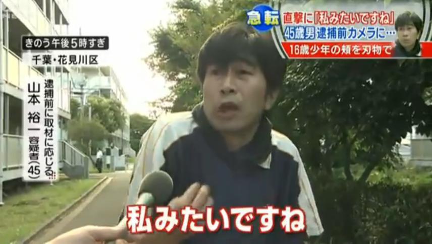 テレビの街頭インタビューでの面白い名言画像まとめ:千葉通り魔事件で犯行後インタビューに応じる山本裕一容疑者