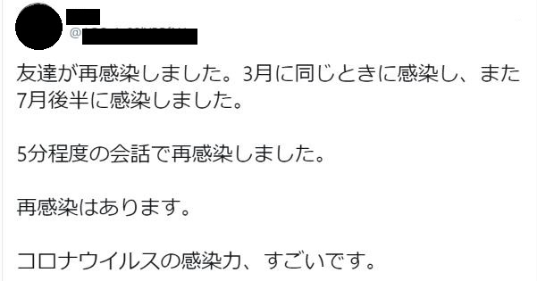【コロナ再感染の可能性!】友達が再感染しました。3月に感染し、また7月後半に感染しました。