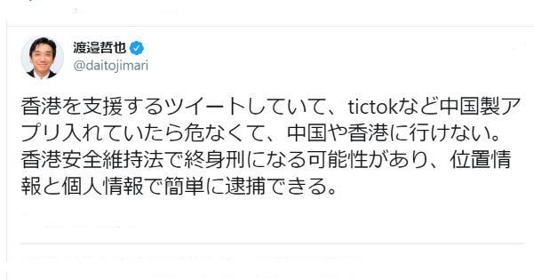 香港を支援するツイートしていて、Tictokなど中国製アプリ入れているのは危険!香港安全維持法で終身刑になる可能性も!