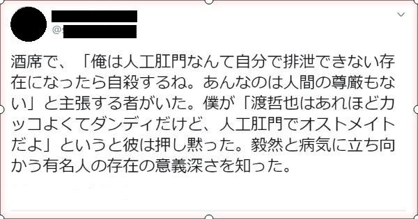 人工肛門でオストメイトをつけていた渡哲也さん。病気に立ち向かう有名人の存在の意義深さを感じる