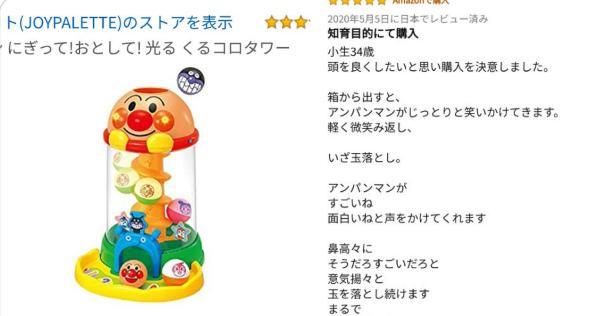 34歳男性によるアンパンマンのおもちゃのAmazonレビューが面白すぎると話題に!