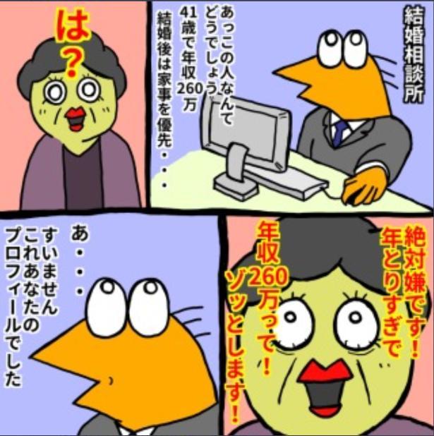 とある結婚相談所での迷言にて【2ちゃんねる迷言伝説】
