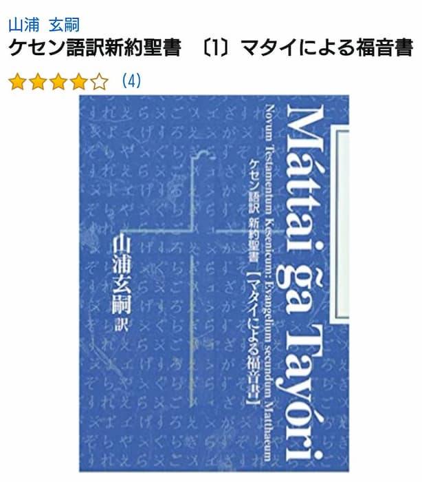 英語の授業を津軽弁で始めた担任の先生の黒板www