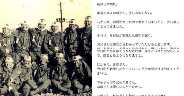 「18歳の回天特攻隊員の遺書」日本人なら一度は目を通して考えてみてほしい