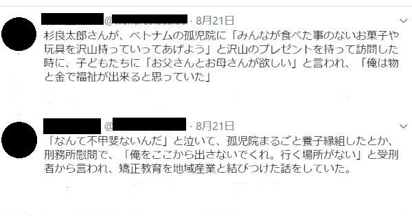 杉良太郎さんのボランティア活動における姿勢が素晴らしい「偽善者と呼ばれるのは、もう慣れた。」